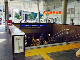 名古屋駅へ
