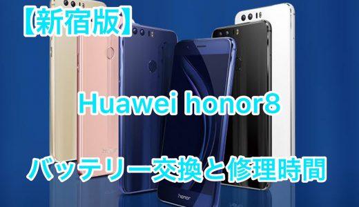 【新宿版】HUAWEI honor8バッテリー交換料金と修理時間!