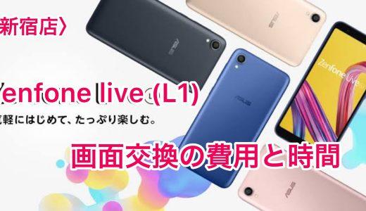〈新宿店〉Zenfone live(L1)の画面交換の費用と時間