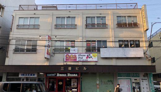 千葉津田沼店