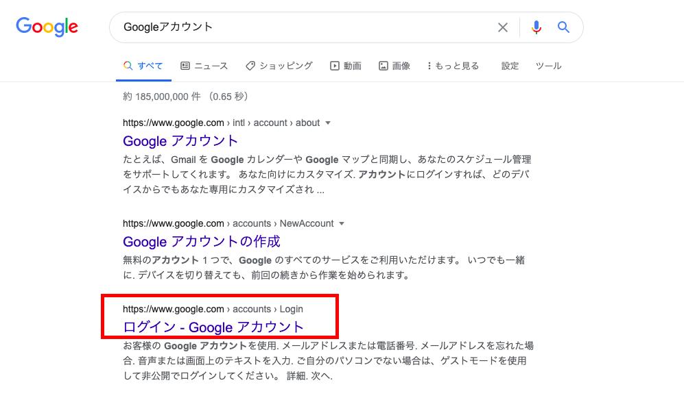 Googleアカウント検索結果