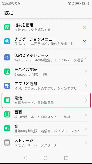 Android設定画面