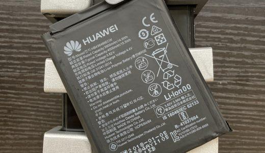 【HUAWEI P20Pro】減りが早いバッテリー交換修理実績(新宿店)