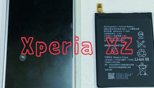 Xperia XZ バッテリー交換