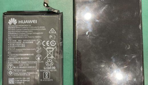 【HUAWEI mate10pro】バッテリー交換修理(八王子店)