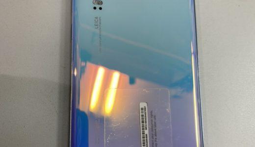 【HUAWEI P30 】バッテリー交換修理(蒲田店)