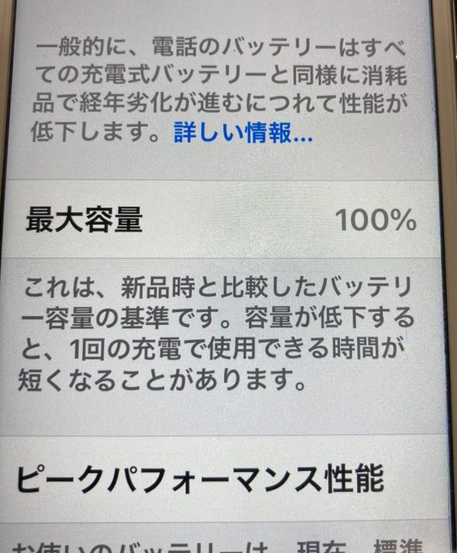 iPhone 7 バッテリー交換 修理 新宿