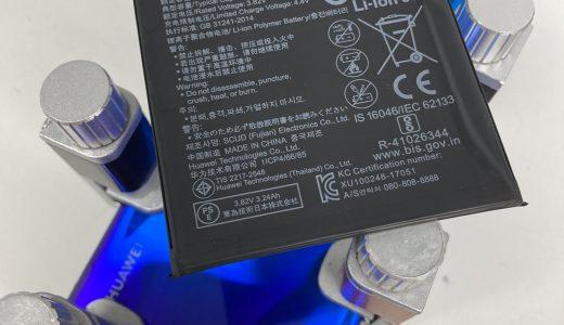 【P30 lite】劣化したバッテリーの交換修理実績(新宿店)