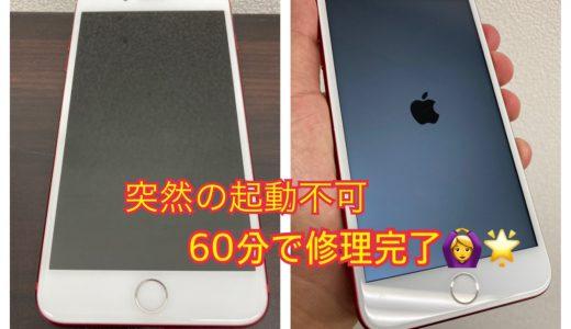 【iPhone 7Plus】突然起動しなくなってしまったiPhoneの修理実績(新宿店)