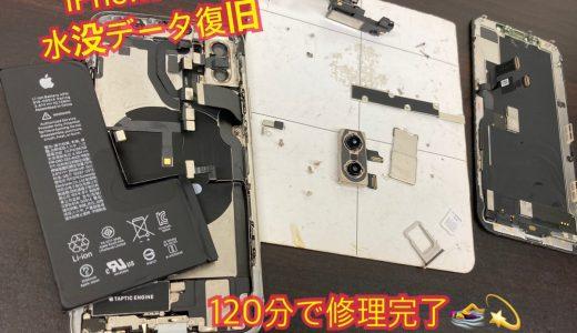【iPhone XS】水没起動不可の修理実績(新宿店)