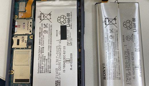 XperiaXZ1 バッテリー交換修理実績 「蒲田店」